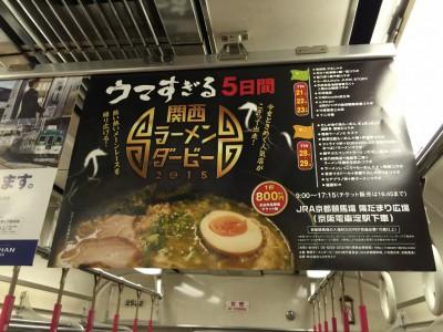 京阪電車の中吊りポスターにもラーメンダービーが