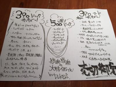 390円メニュー