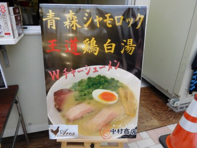 青森シャモロック王道鶏白湯