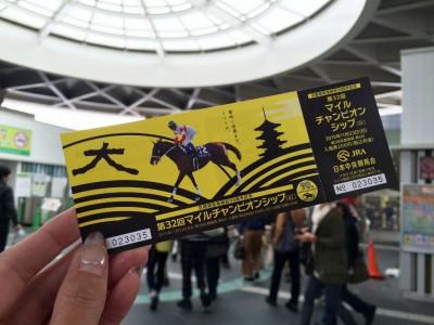 京都競馬場G1マイルCS入場券