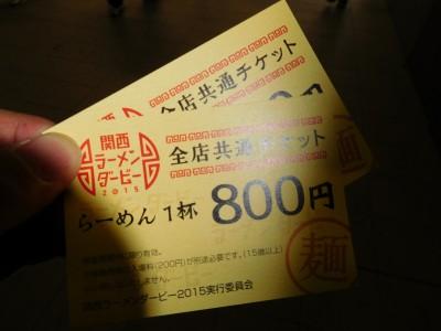 ラーメンダービーチケット(1杯800円)