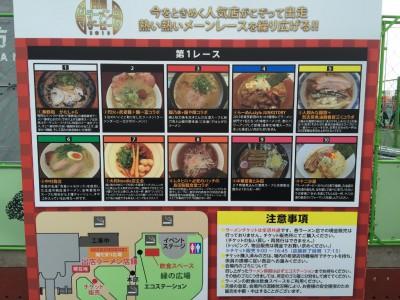 関西ラーメンダービ2015第1レース