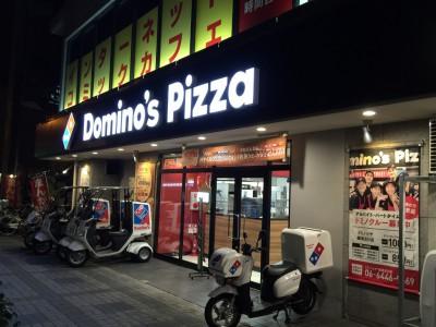 ドミノ・ピザ福島玉川店