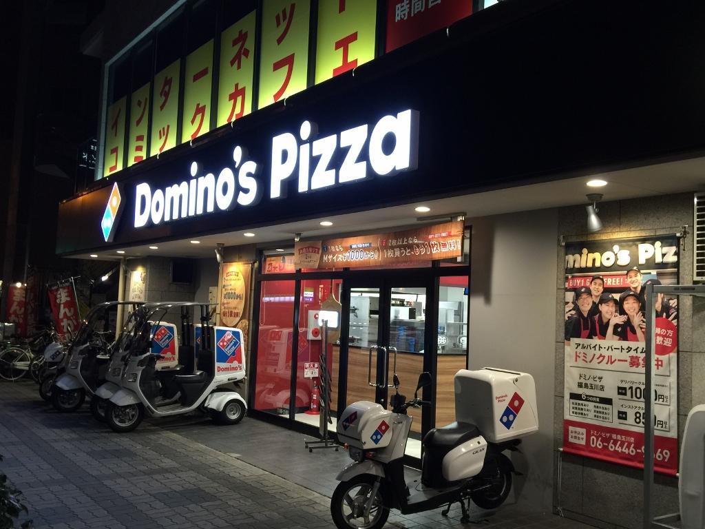 ドミノ・ピザ、テイクアウト(お持ち帰り)がお得   大次郎の ...