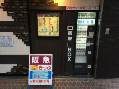 阪急格安きっぷ自動販売機