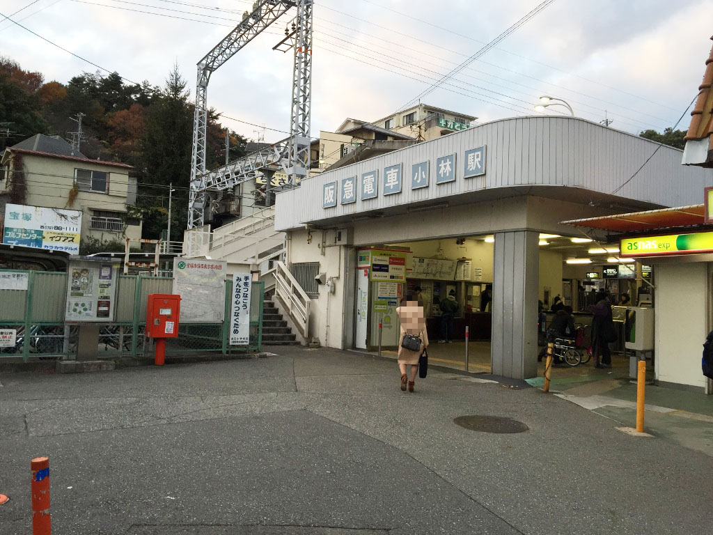 阪急今津線・小林駅