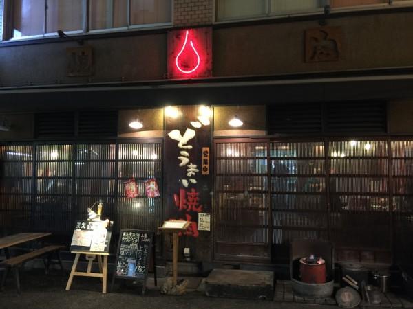 焼肉-浦江亭・元町店