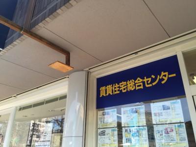 小林駅近くの不動産屋さん「協和ハウジング」