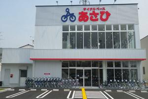 サイクルベースあさひ 尼崎浜田店