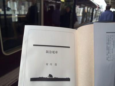有川浩「阪急電車」を読みながら今津線へ