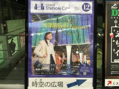 JR大阪駅・時の広場