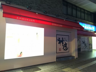 神座阪急梅田三番街店