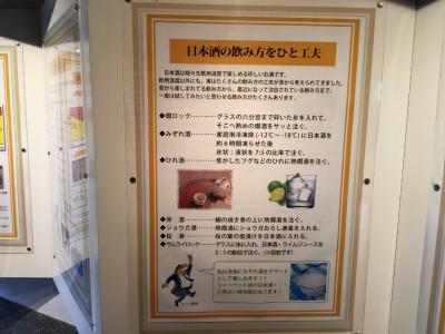 日本酒のうんちく