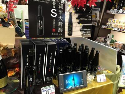 純米大吟醸S、スパークリング純米酒ピアノ