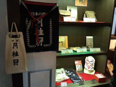 月桂冠大倉記念館-お土産処-3