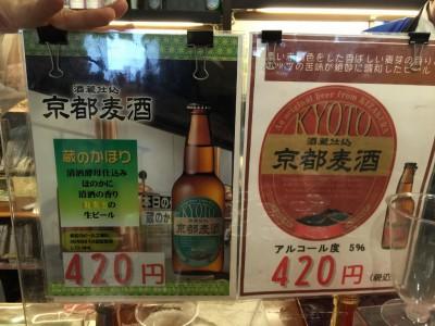 酒蔵仕込・京都麦酒「蔵のかほり」と「アルト」