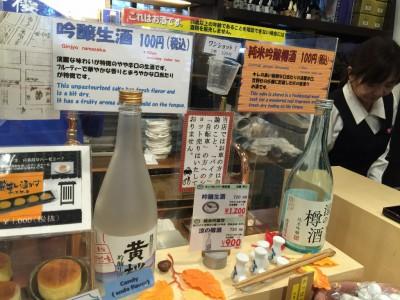 日本酒ショット販売