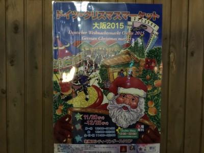 ドイツ・クリスマスマーケット2015