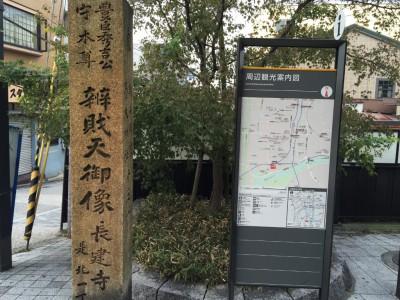 中書島駅スタート