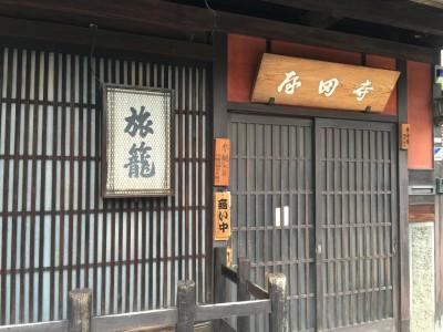 寺田屋 参観入口