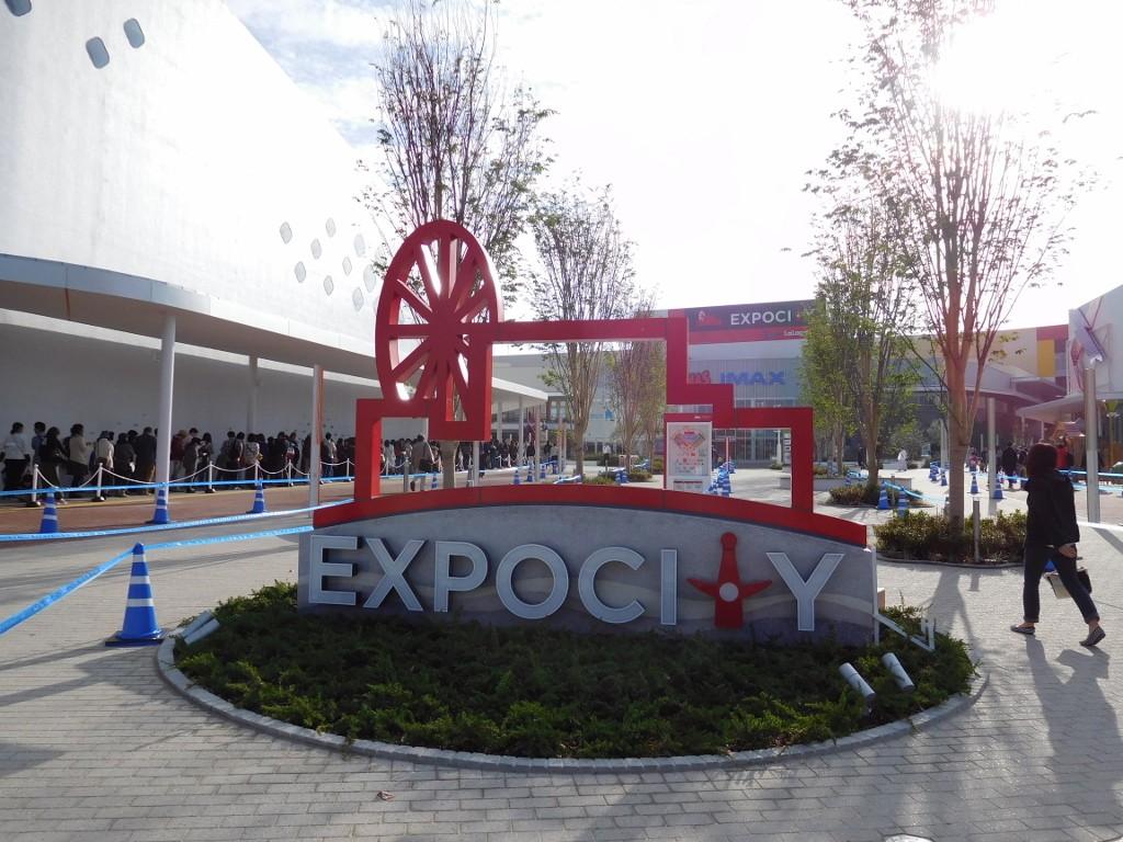 エキスポシティ入口