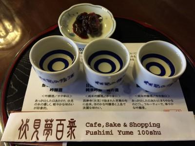 京都・伏見の清酒「はんなり」セット