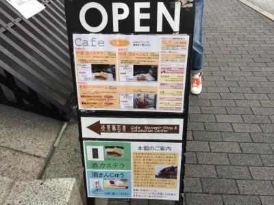 伏見夢百衆カフェ