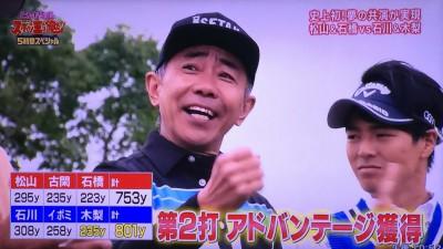ドラコン対決は木梨・石川チームの勝利
