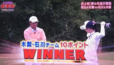 第1ホール「スペシャルストローク対決」は木梨・石川・イボミチームの勝利