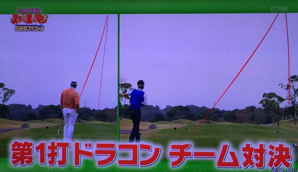 第1打ドラコン対決(松山VS石川)