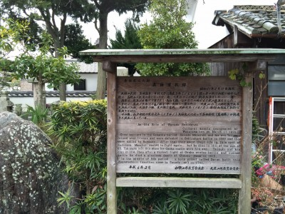 真田屋敷跡