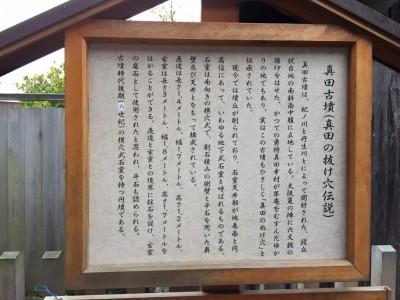 真田の抜け穴伝説