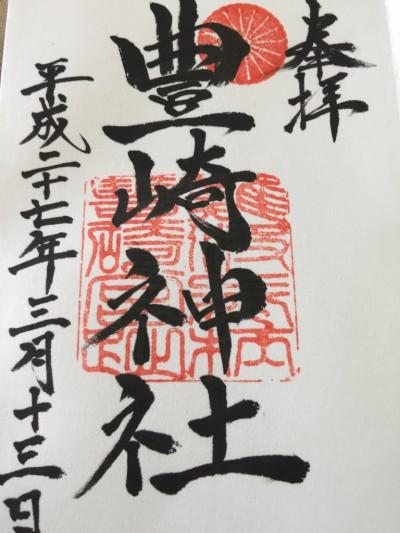 豊崎神社のご朱印