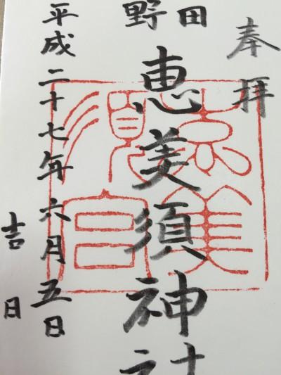 野田・恵比寿神社ご朱印