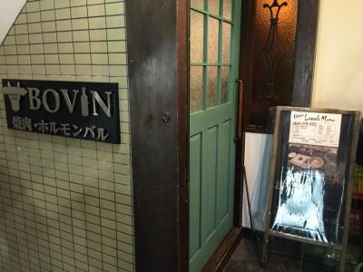 ホルモンバルBovin店舗入り口