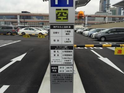 駐車場利用料金