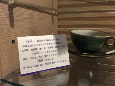 立杭焼のティーカップ