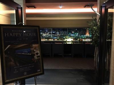 10階展望BAR REN KOBE「ハッピーアワー」