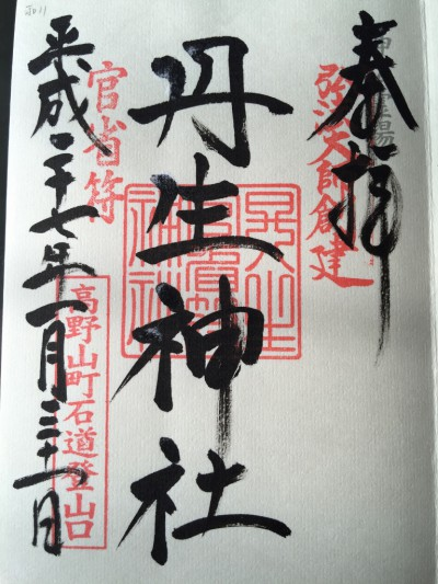 丹生神社 御朱印