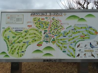 読売ゴルフ コースマップ