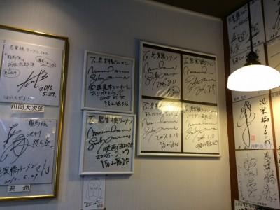 福山雅治のサイン