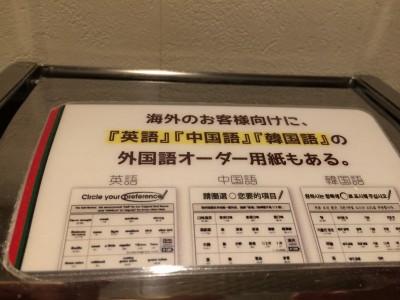 外国語オーダー用紙