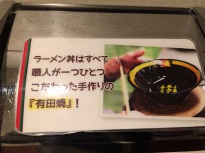 ラーメン丼は「有田焼き」