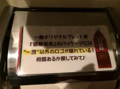 一蘭オリジナルブレンド茶