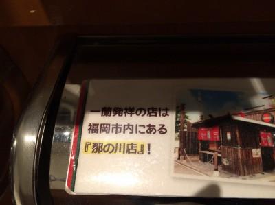 一蘭発祥の店「那の川店」