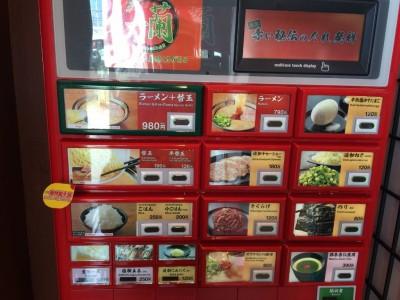 一蘭の食券販売機