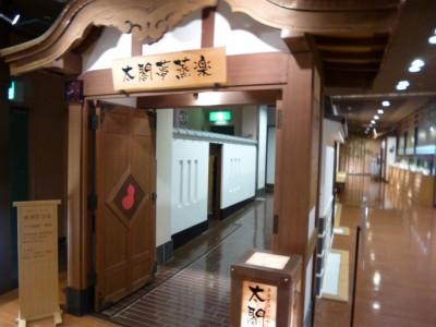 有料岩盤浴「太閤夢蒸楽」入口