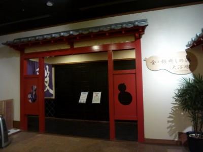 金泉・銀泉癒しの湯入口