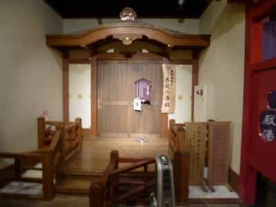 無料岩盤浴「太閤の湯殿」