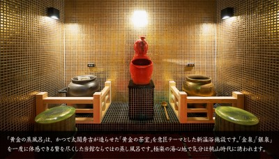 黄金の蒸し風呂 内部
